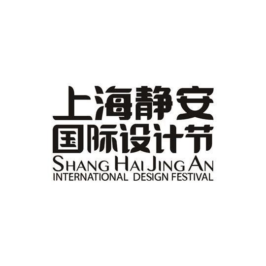 上海静安国际设计节组委会